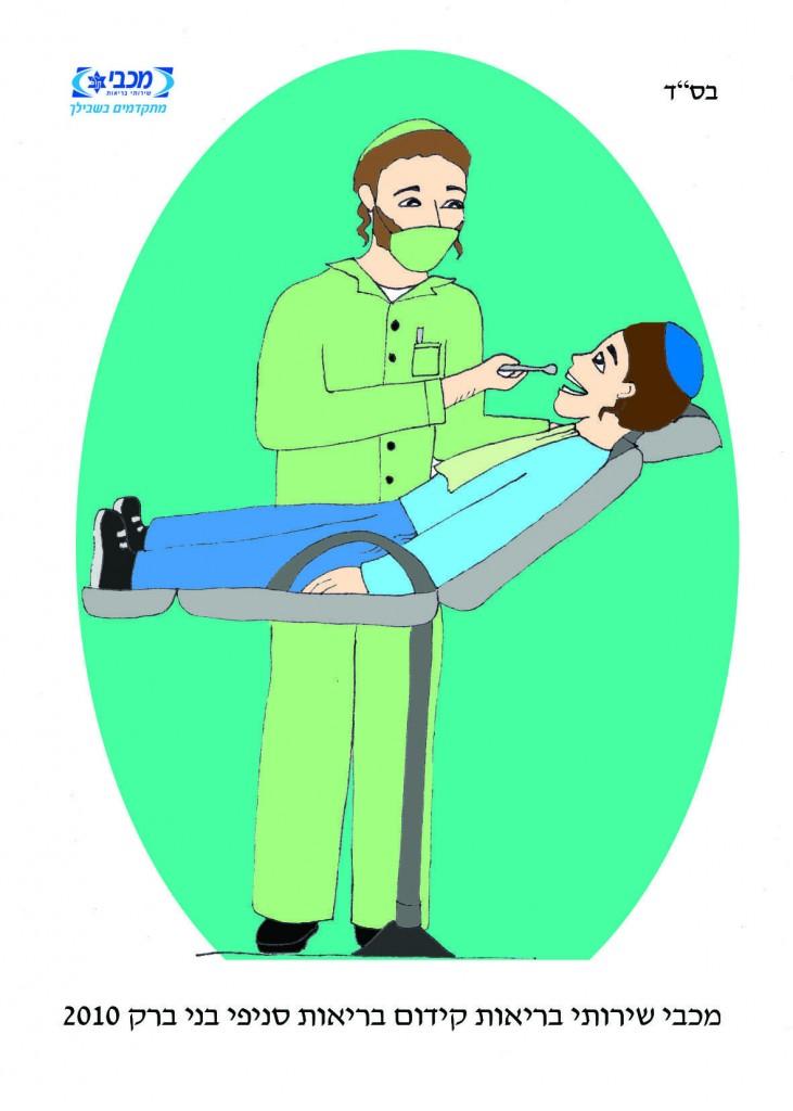 ילד אצל רופא השיניים