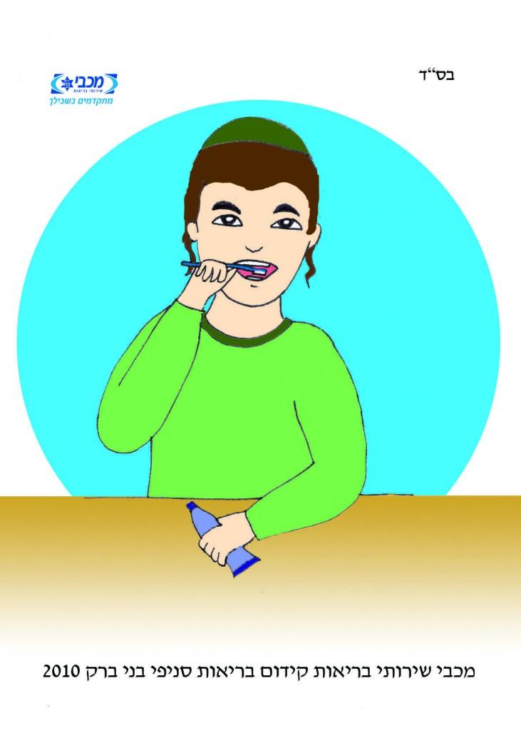 ילד מצחצח שיניים