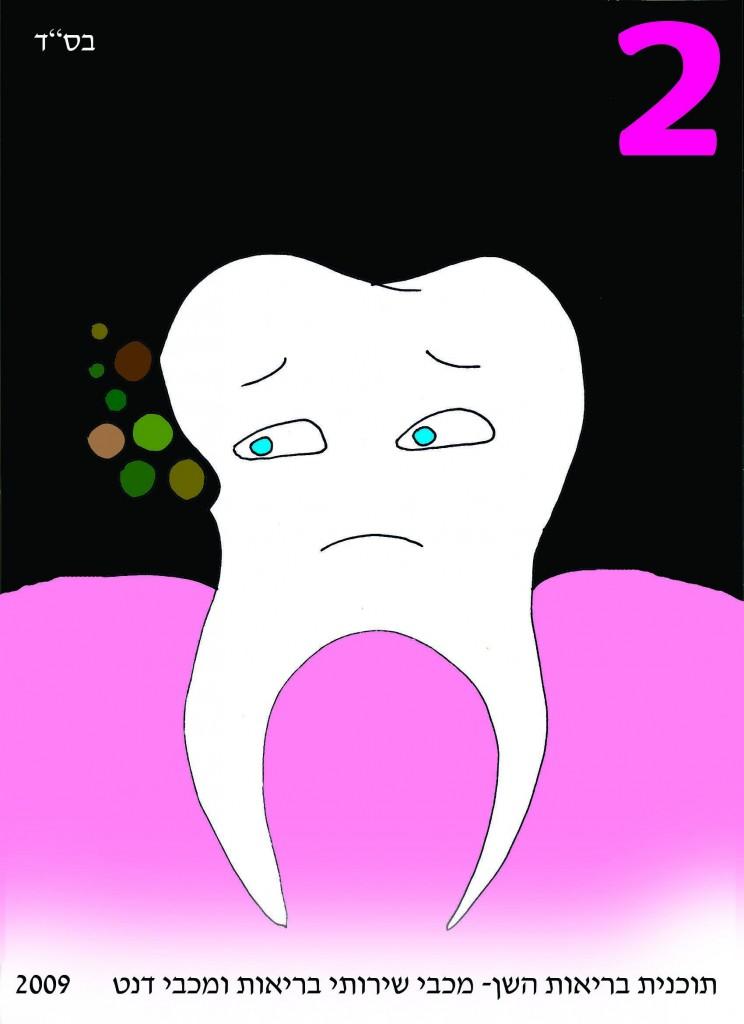 שן בשלב שני