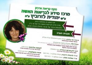 הזמנה לטקס קריאת ארכיון מרכז מידע לבריאות האשה עש יהודית לזרוביץ