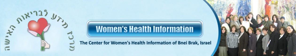 מרכז מידע לבריאות האשה